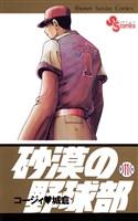 砂漠の野球部(11)