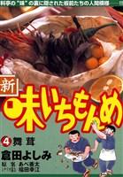 新・味いちもんめ(4)