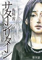 サターンリターン【単話】(9)
