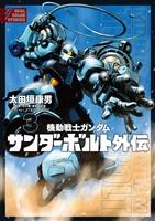 機動戦士ガンダム サンダーボルト 外伝(3)