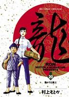 龍-RON-(ロン)(20)