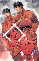 め組の大吾(11)