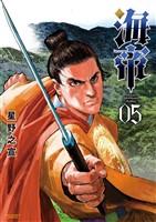 海帝(5)