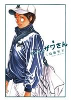 高校球児 ザワさん(4)