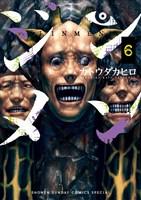 ジンメン(6)