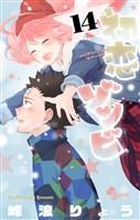 初恋ゾンビ(14)