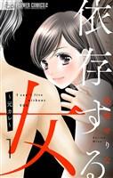 依存する女【マイクロ】(1)