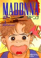マドンナ(3)