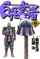白兵武者(4)