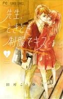 先生、ときどき制服でキス(2)