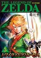 ゼルダの伝説 トワイライトプリンセス(5)