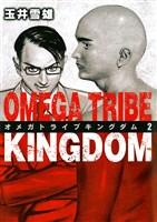 OMEGA TRIBE KINGDOM(2)