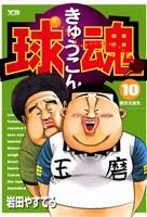 球魂(10)