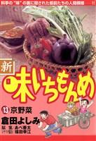 新・味いちもんめ(13)