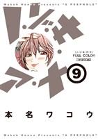 ノ・ゾ・キ・ア・ナ フルカラー(9)