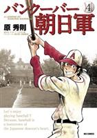 バンクーバー朝日軍(4)
