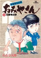 おみやさん ビッグコミック版(1)