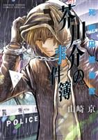 死刑囚捜査官 芥川介の事件簿(3)