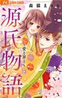 源氏物語~愛と罪と~【マイクロ】(13)