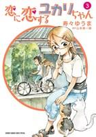 恋に恋するユカリちゃん(3)
