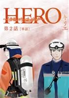 HERO ~4分間のマリーゴールドbefore~【単話】(2)