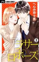 アラサープロポーズ【マイクロ】(3)