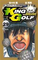KING GOLF(29)