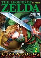ゼルダの伝説 トワイライトプリンセス(2)