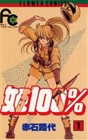 姫100%(1)【期間限定 無料お試し版】