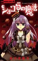 ショコラの魔法(1)