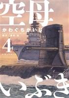 空母いぶき(4)