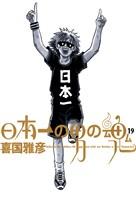 日本一の男の魂(19)