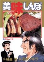 美味しんぼ(15)