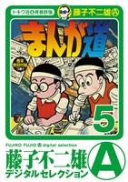 まんが道(5)