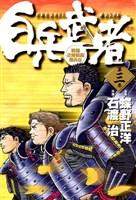 白兵武者(3)