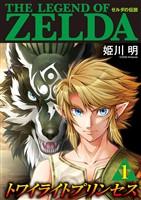 ゼルダの伝説 トワイライトプリンセス(1)【期間限定 無料お試し版】