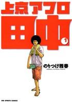 上京アフロ田中(1)
