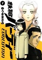 鉄腕バーディー EVOLUTION(7)