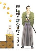 東伍郎とまろすけ(1)