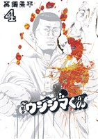 闇金ウシジマくん(4)【期間限定 無料お試し版】