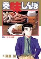美味しんぼ(16)