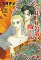 シャルトル公爵の愉しみ〔文庫版〕(3)