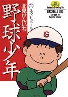野球少年(1)【期間限定 無料お試し版】