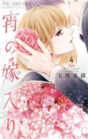 宵の嫁入り【電子版限定特典ペーパー付き】(4)
