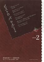 ビストロ・パ・マルの事件簿(2)