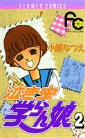 泣き虫学らん娘(2)