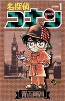 名探偵コナン(1)【期間限定 無料お試し版】