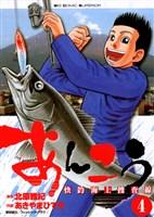 あんこう~快釣海上捜査線~(4)
