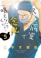 病室で念仏を唱えないでください(5)