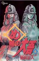 め組の大吾(8)